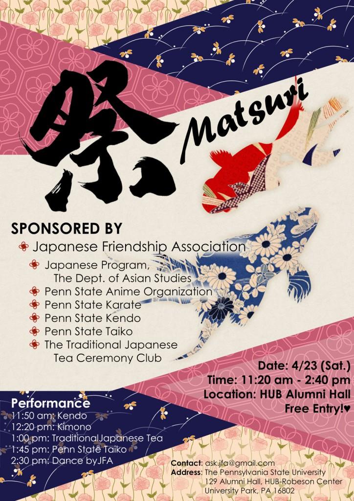 matsuri_poster_final
